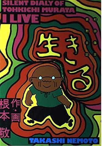 生きる―村田藤吉寡黙日記