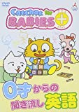 CatChat For BABIES+(プラス) 0才からの聞き流し英語[COBC-4885][DVD] 製品画像