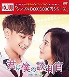 君は僕の談判官 DVD-BOX2<シンプルBOX 5,000円シリーズ>[DVD]
