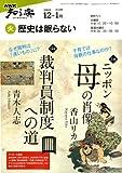 歴史は眠らない 2009年12月ー2010年1 (NHK知る楽/火)