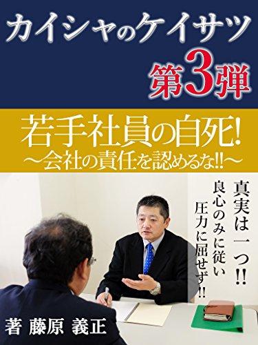 kaishanokeisatsudaisandanwakateshainnojishikaishanosekininomitomeruna (Japanese Edition)