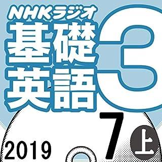 NHK 基礎英語3 2019年7月号(上)                   著者:                                                                                                                                 投野 由紀夫                               ナレーター:                                                                                                                                 投野由紀夫/Cyrus Nozomu Sethna/Lemi Maria Duncan                      再生時間: 1 時間  10 分     レビューはまだありません。     総合評価 0.0