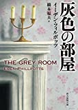 灰色の部屋 (創元推理文庫)