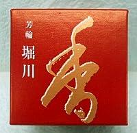 《茶道具・お香》お香 芳輪・堀川 渦巻10枚 松栄堂製 (時間指定可)