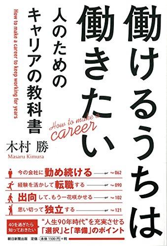 働けるうちは働きたい人のためのキャリアの教科書