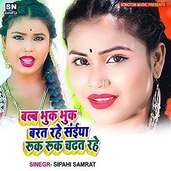 Balb Bhuk Bhuk Barat Rahe Saiya Rok Ruk Chadhat Rhe (Bhojpuri)