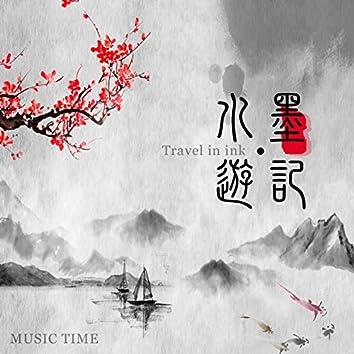 水墨.遊記 Travel in Ink
