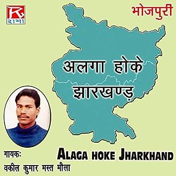 Alaga Hoke Jharkhand