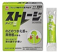 【第2類医薬品】ストレージタイプH 12包 ×2