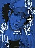 髑髏は闇夜に動き出す サードシーズン (全1巻) (ヤングキングコミックス)