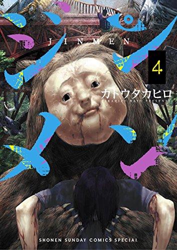 ジンメン(4) (サンデーうぇぶりコミックス)