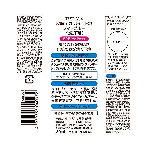 セザンヌ皮脂テカリ防止下地ライトブルー30mlテカリにくい崩れにくい化粧下地単品30ミリリットル(x1)