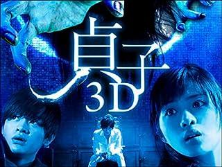 【映画パンフレット】 『貞子3D』 監督:英勉.出演:石原さとみ.瀬戸康史.染谷将太.山本裕典