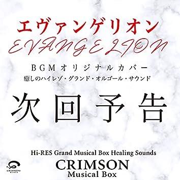 Next Episode - Evangelion Soundtrack Original Cover - Hi-RES Grand Musical Box Healing Sounds - Single