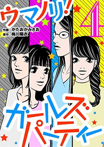 ウマノリ!ガールズパーティー(4) (ワケあり女子白書)