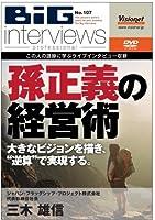 """孫正義の経営術 ~大きなビジョンを描き、""""逆算""""で実現する~[DVD] (ビッグインタビューズ)"""