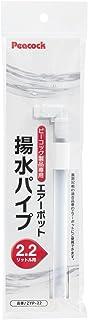 ピーコック魔法瓶工業 エアーポット ピーコック製品専用 エアーポット用揚水パイプ 2.2L用 (MHP-220/MEP-22/MOP-22適合) ZYP-22