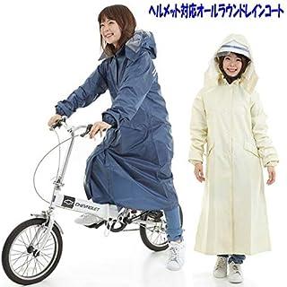 オールラウンドレインコート 自転車通学通勤 スクールレインコート 強力防水 裏メッシュ 二重袖 反射テープ ヘルメット対応 まわるフード
