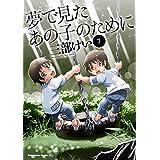 夢で見たあの子のために(7) (角川コミックス・エース)