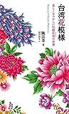 台湾花模様 美しくなつかしい伝統花布の世界