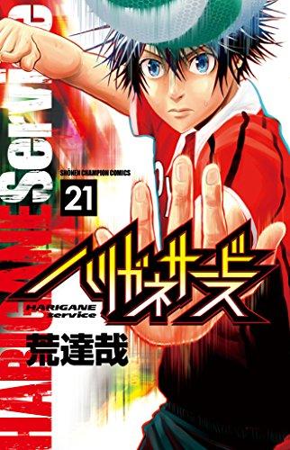 ハリガネサービス 21 (少年チャンピオン・コミックス)