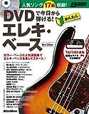 DVDで今日から弾ける! かんたんエレキ・ベース New Edition (DVD付き、YouTube動画...