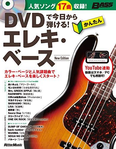 DVDで今日から弾ける! かんたんエレキ・ベース New Edition (DVD付き、YouTube動画対応)