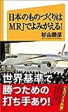 日本のものづくりはMRJでよみがえる! (SB新書)