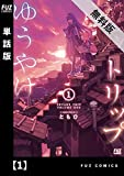 ゆうやけトリップ【単話版】 1【期間限定 無料お試し版】 (FUZコミックス)