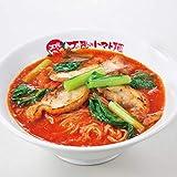 【太陽のトマト麺】 太陽のラーメン 2食セット【同梱不可】