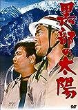 黒部の太陽 【通常版】[DVD]