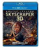 スカイスクレイパー 3Dブルーレイ+ブルーレイセット[Blu-ray/ブルーレイ]
