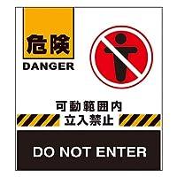 バリケードフェンス 「危険 可動範囲内 立入禁止」 BF-5/61-3438-20