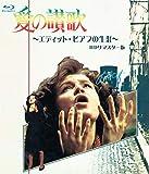 愛の讃歌 エディット・ピアフの生涯 HDリマスター版 ブルーレイ[Blu-ray/ブルーレイ]