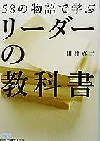58の物語で学ぶリーダーの教科書 (日経ビジネス人文庫)