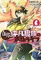 自称! 平凡魔族の英雄ライフ コミック 1-6巻セット