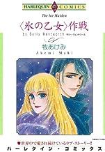 <氷の乙女>作戦 (ハーレクインコミックス)
