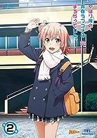 【Amazon.co.jp限定】やはり俺の青春ラブコメはまちがっている。完 第2巻(初回限定版)(渡...