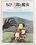 ちび三郎と魔女―トルコむかしばなし (1979年) (児童図書館・絵本の部屋)