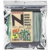 ホンダ N-BOX・ONE・WGN専用 エムリット フィルター (MLITFILTER) 日本製 D-040_N
