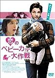 恋のベビーカー大作戦[DVD]