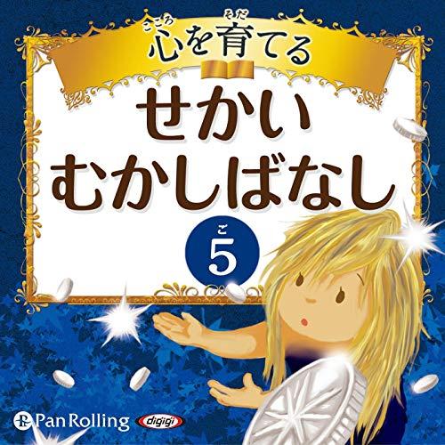 『心を育てる せかいむかしばなし 5 グリム童話 ―星の銀貨他8話』のカバーアート