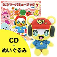 【店舗限定セット】DJクマーバミュージック Vol.1 (CD+DJクマーバぬいぐるみ)