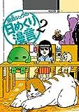 田島シュウの日めくり漫言 (2)