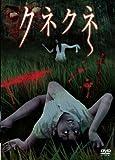 クネクネ[DVD]