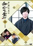 斉藤壮馬の和心を君に4 特装版[MOVC-0204][DVD]