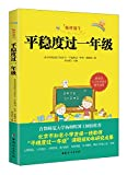 Smooth through the first grade(Chinese Edition)
