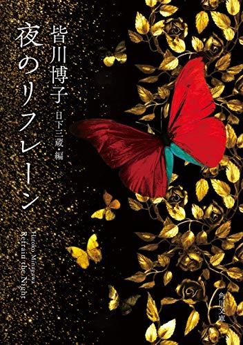夜のリフレーン (角川文庫)