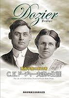 Dozier 西南学院の創立者C.K.ドージャー夫妻の生涯