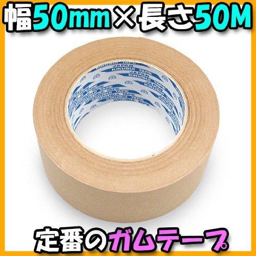 菊水 クラフトテープ 幅50mm×長さ50m巻 20個セット (ガムテープ 粘着テープ 梱包テープ 梱包用テープ)